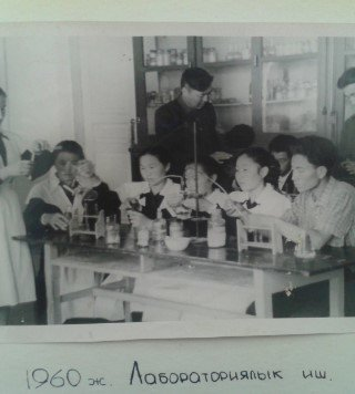 Students in laboratory, 1960